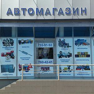 Автомагазины Байкалово