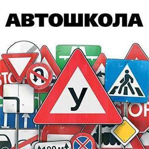 Автошколы Байкалово