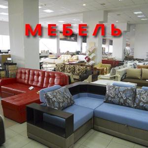 Магазины мебели Байкалово