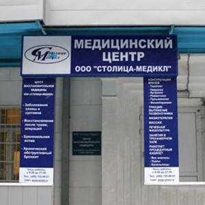 Медицинские центры Байкалово