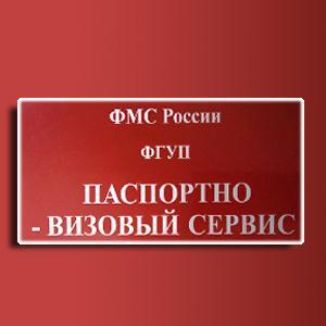 Паспортно-визовые службы Байкалово