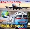Авиа- и ж/д билеты в Байкалово