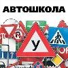 Автошколы в Байкалово