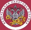 Налоговые инспекции, службы в Байкалово