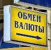 Обмен валют в Байкалово
