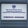 Отделения полиции в Байкалово