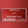 Паспортно-визовые службы в Байкалово