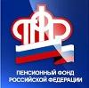 Пенсионные фонды в Байкалово