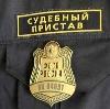 Судебные приставы в Байкалово