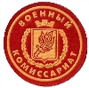 Военкоматы, комиссариаты в Байкалово