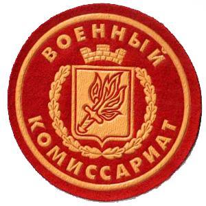 Военкоматы, комиссариаты Байкалово